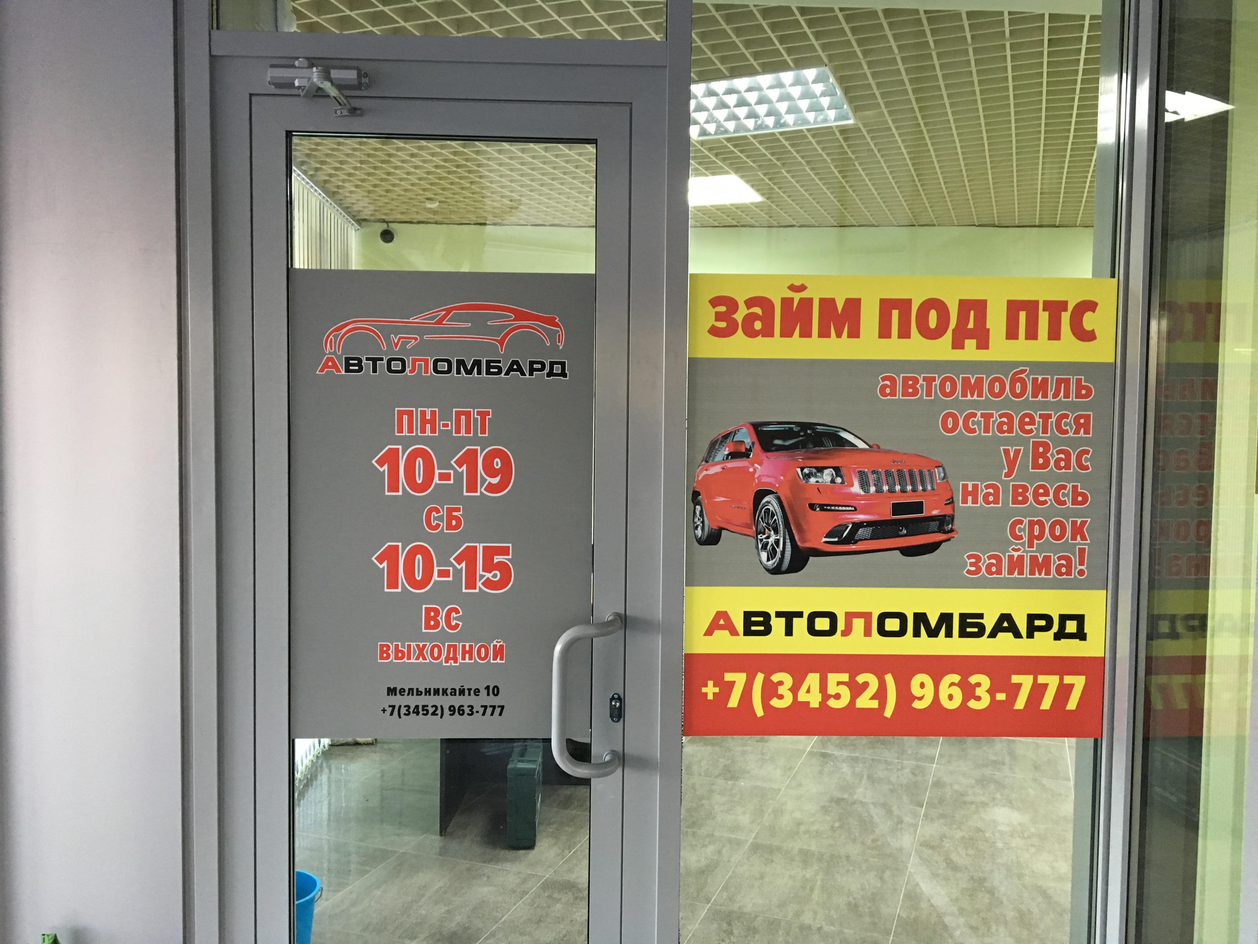 Вакансии ломбард автомобильный профессиональном на образовании часа среднем стоимость