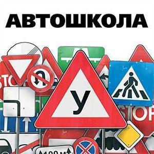 Автошколы Тюмени