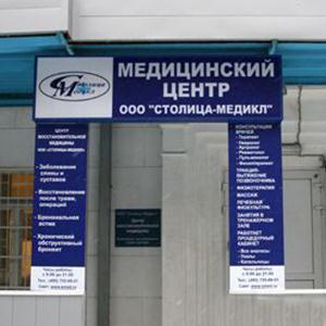 Медицинские центры Тюмени