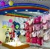 Детские магазины в Тюмени